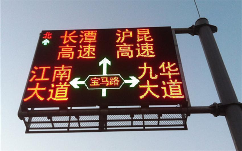 LED智能交通显示屏的特点